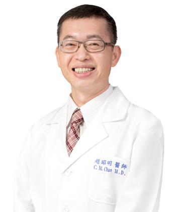趙昭明醫師