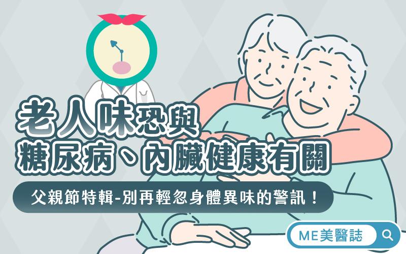 老人味恐與糖尿病、內臟健康有關!別輕忽身體異味的警訊